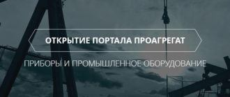 Новость об открытии сайта проекта ПРОАГРЕГАТ