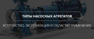 Типы и классификация насосных агрегатов