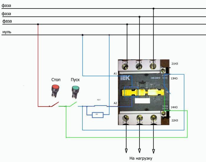 подключение пускателя через кнопку пуск стоп